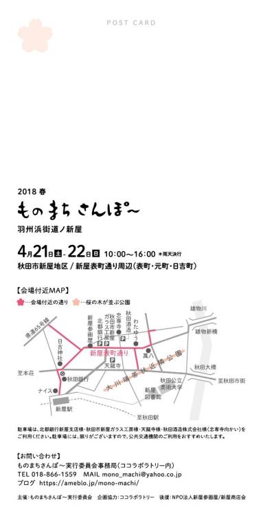 postcard-a-monomachi18