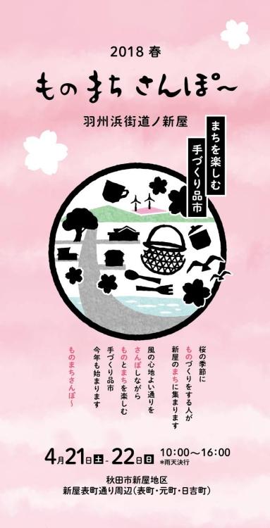 postcard-b-monomachi18